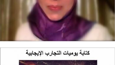 Photo of التُدرّب على صنع السعادة مع شمس الدين  في الجمعيّة اللبنانية للتجديد التربويّ والثقافيّ