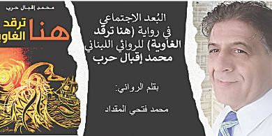 Photo of البُعد الاجتماعيّ في رواية «هنا ترقد الغاوية» للروائيّ اللبنانيّ محمد إقبال حرب
