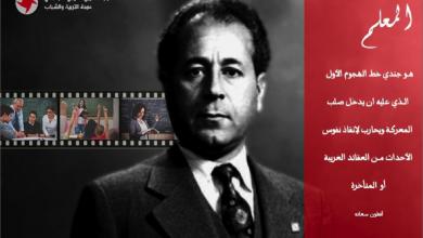Photo of «القومي» في عيد المعلم: نهنّئ المعلمين في بلادنا ونقف إلى جانبهم للاستمرار في أداء رسالتهم النبيلة