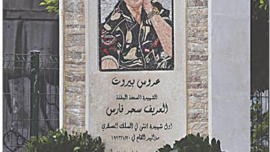 Photo of تدشين نصب لأول شهيدة في الإطفاء العريف سحر فارس في بيروت أول أمس