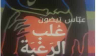Photo of عباس بيضون وعلبة الرغبة