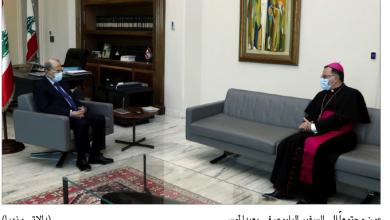 Photo of السفير البابوي من بعبدا: يهمّنا تأليف الحكومة والإصلاحات ومكافحة الفساد