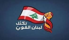 Photo of «لبنان القوي»: لا يُمكن إلغاء التدقيق الجنائي أو ربطه بتشكيل حكومة جديدة