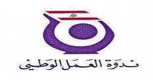 Photo of «ندوة العمل»: لحكومة إدارية مهمتها   إجراء انتخابات نيابية ضمن مدّة محدّدة