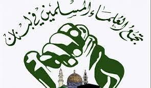 Photo of «تجمّع العلماء»: السعودية لن تسهّل مهمة الرئيس المكلّف وتصرّ على التعطيل