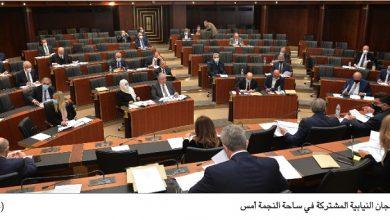 Photo of اللجان المشتركة ناقشت 3 مشاريع قوانين وأرجأت بتها لمزيد من التوضيح والدرس
