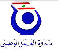 Photo of جلسة ثانية لـ»ندوة العمل»  عن رؤية الحص التحليلية للبنان