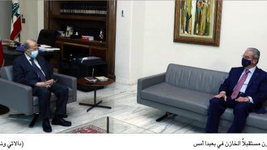 Photo of الخازن من بعبدا: رئيس الجمهورية يتابع مشاوراته لإنضاج حلّ ينتج حكومة إنقاذ