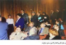 Photo of الأمين سعيد مخلوف الغائب الحاضر