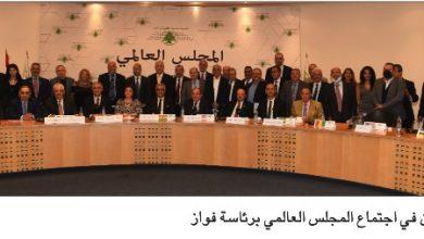 Photo of المجلس العالمي للجامعة الثقافية اجتمع برئاسة فواز: استمرار دعم لبنان عبر الاستثمار والتحويلات