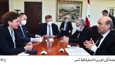 Photo of وزيرة سلوفاكية في بيروت   لتقديم مساعدات إنسانية عاجلة
