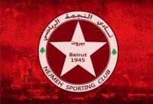 Photo of دعوة لانتخاب هيئة إداريّة جديدة لنادي النجمة الرياضي