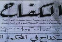 Photo of لجنة تاريخ الحزب  بعض من تاريخنا الحزبي في الشام