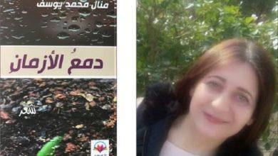Photo of «دمع الأزمان» مجموعة شعريّة جديدة لمنال محمد يوسف